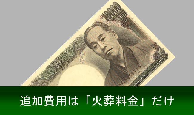 大阪市民 火葬料10,000円は別途必要