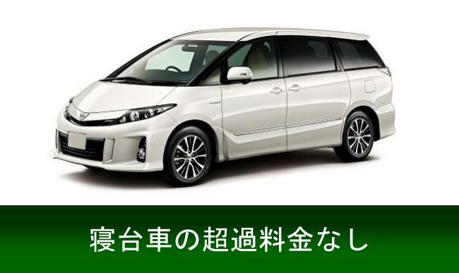 大阪市内の寝台車での故人のお迎えは追加料金なし