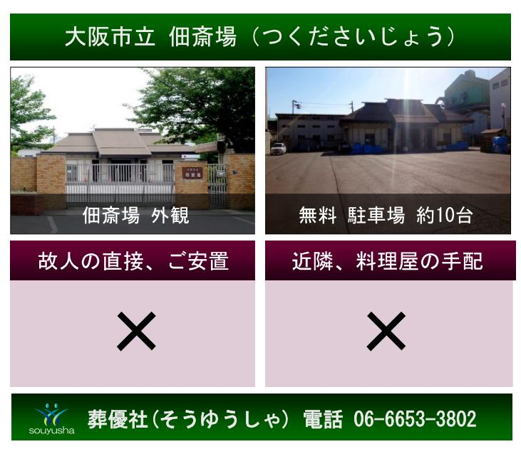 大阪市立 佃斎場