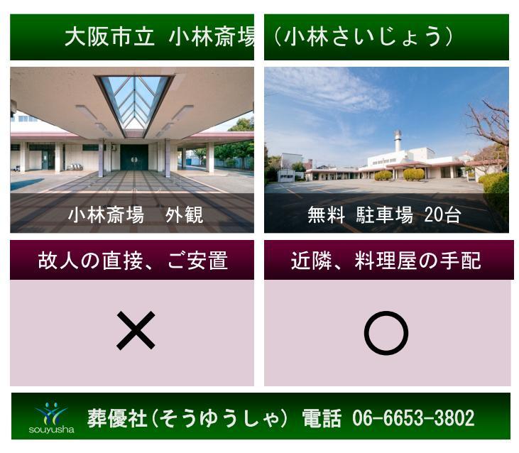 大阪市立 小林斎場
