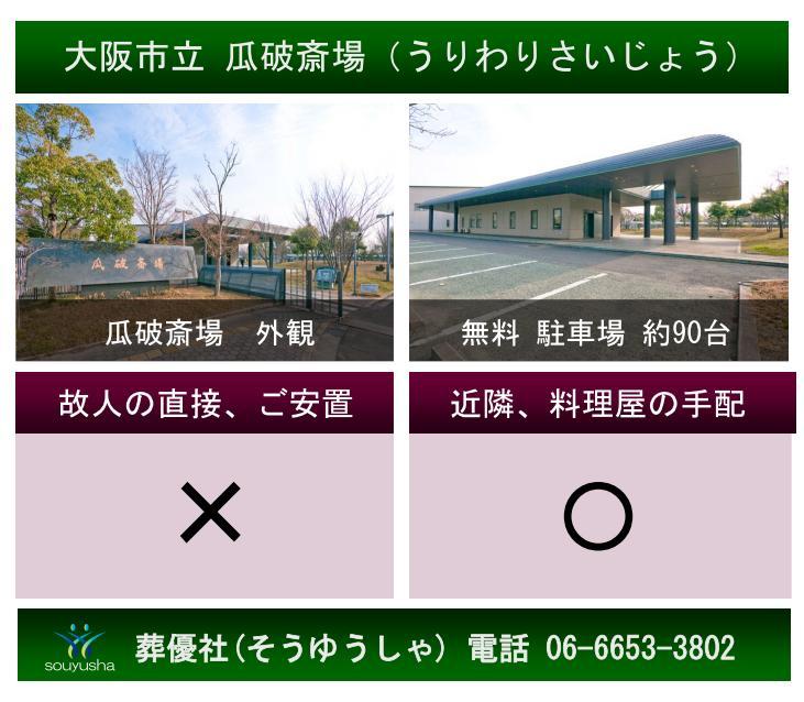 大阪市立 瓜破斎場