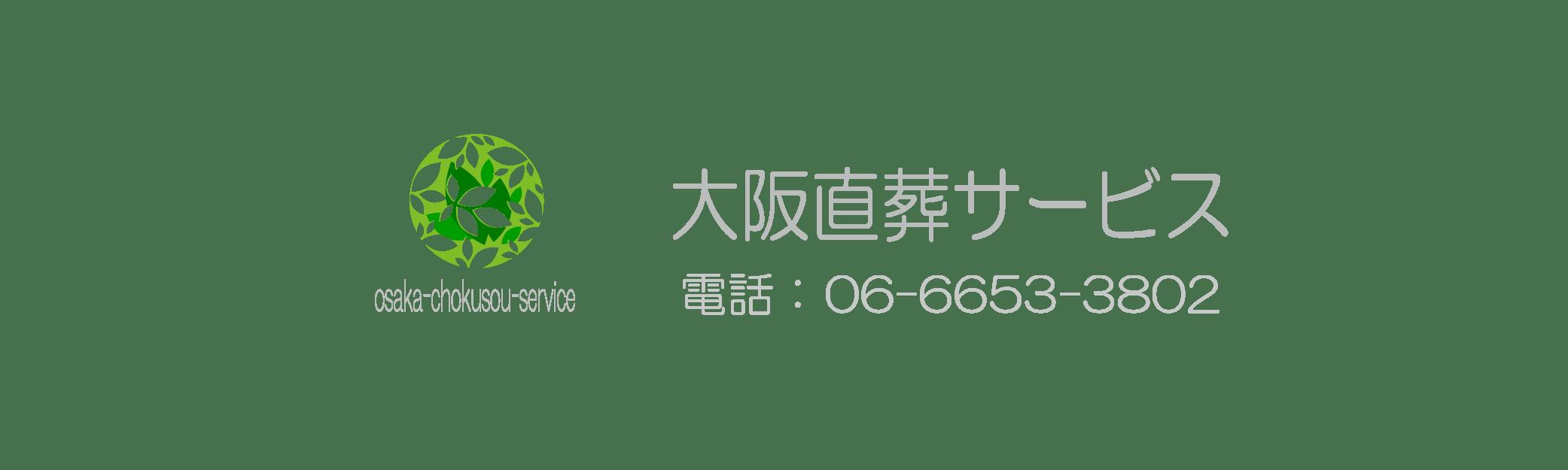 大阪直葬サービス