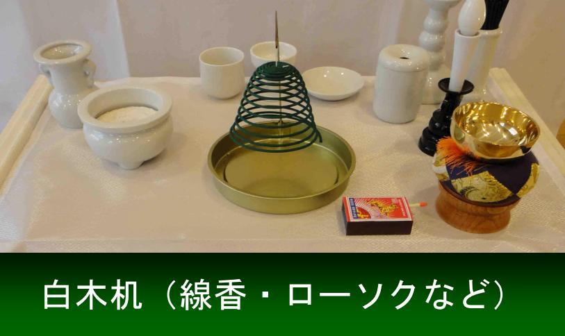 白木机(線香・ローソクセット)