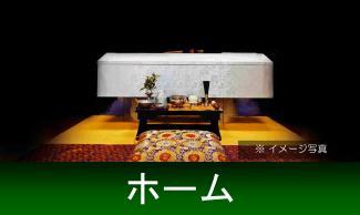 直葬 大阪市