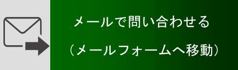 大阪直葬サービスにメールで事前相談する