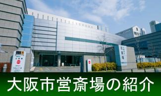 大阪市営斎場