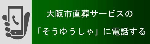 大阪直葬サービスに電話する