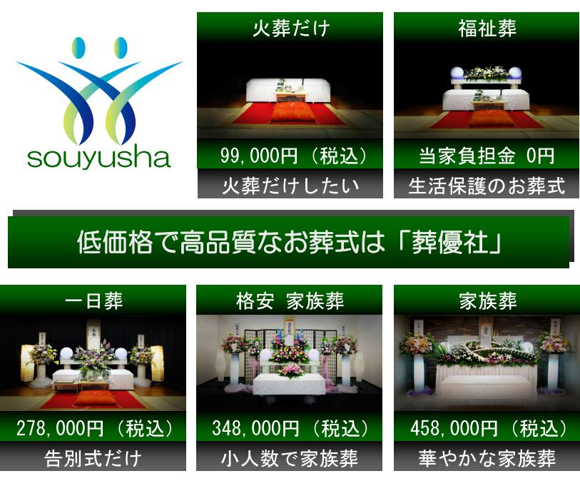 西成区の安い葬儀社「大阪直葬サービス」