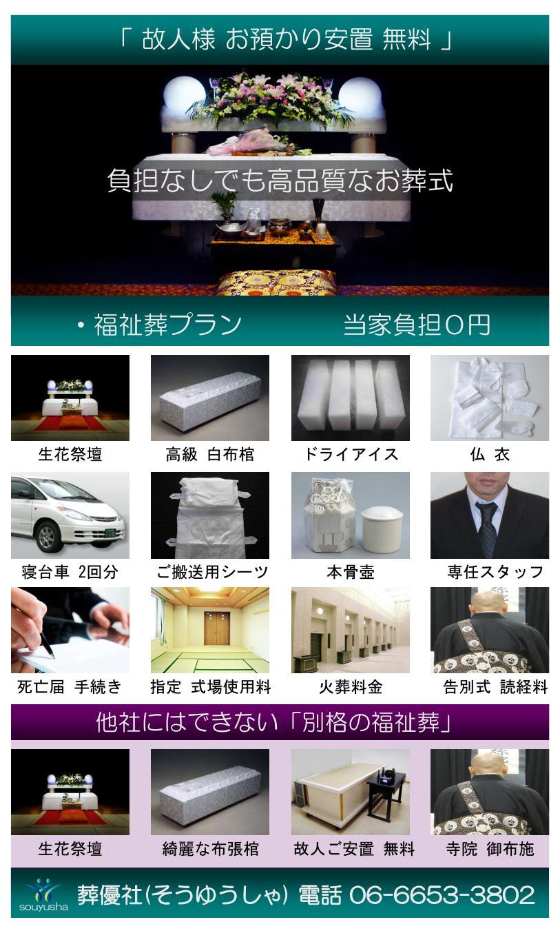 生活保護の葬儀「福祉葬」