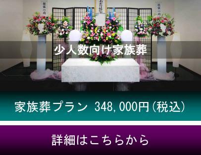 小規模 家族葬