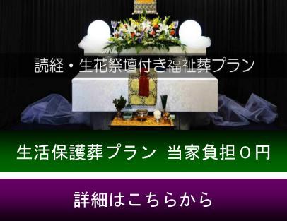 生活保護の葬儀をご案内