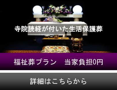 福祉葬・生活保護の葬儀