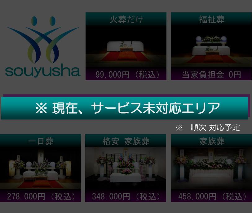 大阪で葬式をお考えなら「大阪直葬サービス」