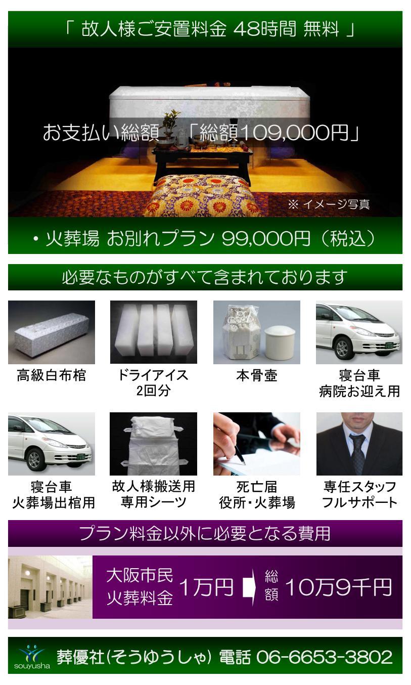 大阪市阿倍野区の直送葬儀をお手伝い