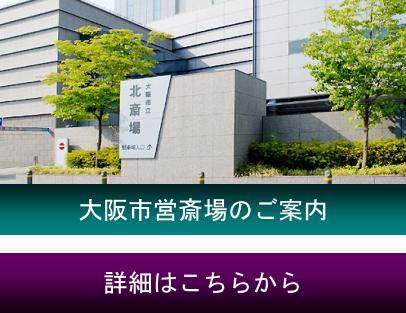 大阪市営斎場のご紹介