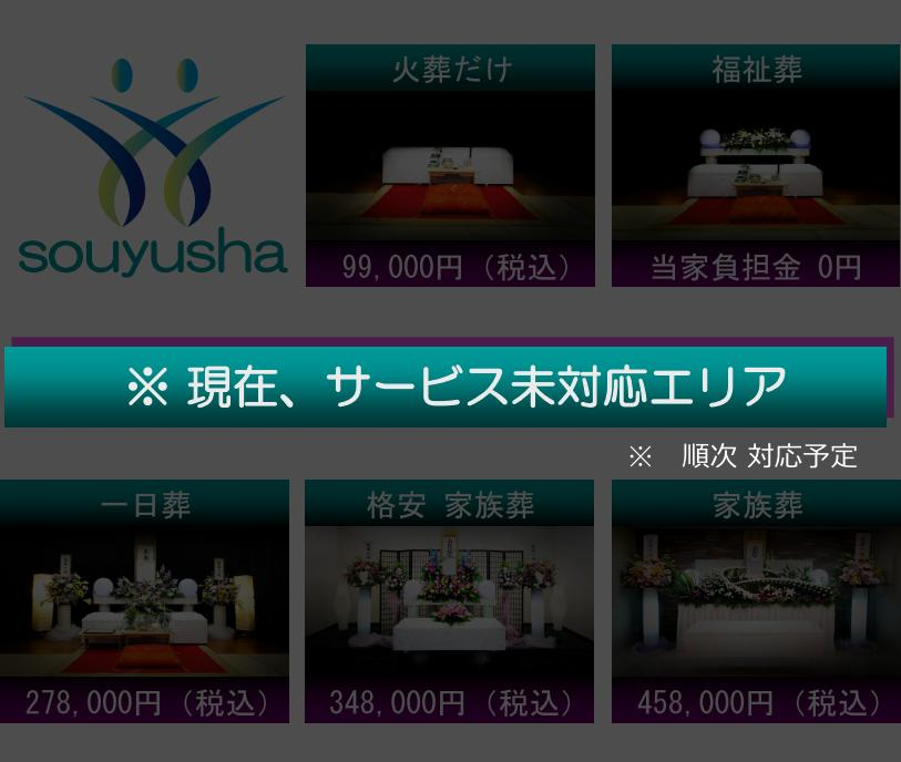 高槻市で火葬・生活保護の葬儀・家族葬をご希望なら葬儀社の「大阪直葬サービス」